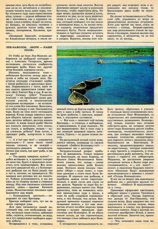 vokrugsveta 1987012