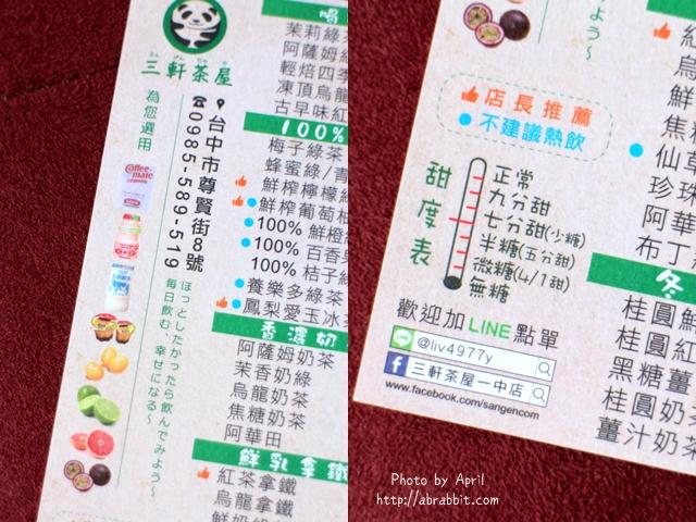 三軒茶屋menu