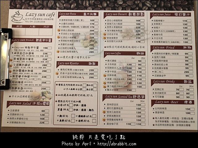 18349695211 17423c794d z - [台中]Lazy sun cafe–早午餐、義大利麵、燉飯、炸物、甜點通通有!@SOGO 西區