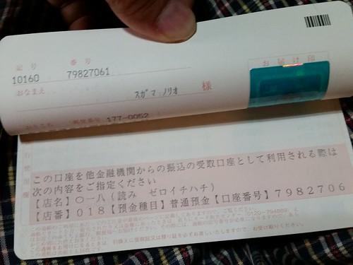 ゆうちょ018支店 ゆうちょ銀行〇一八