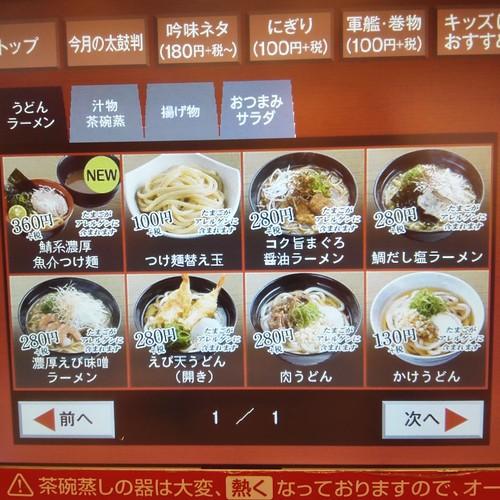 スシロー、麺類メニュー