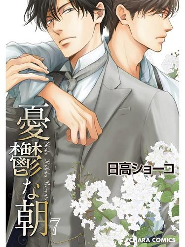 Blue Morning Vol. 7 by Hidaka Shoko