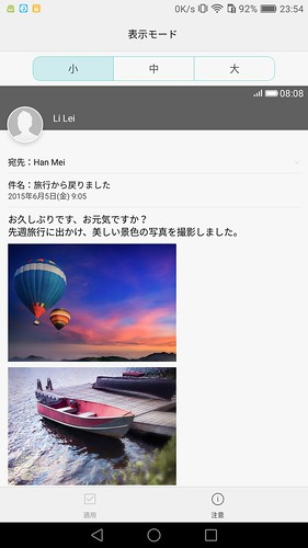 Screenshot_2016-11-28-23-54-26