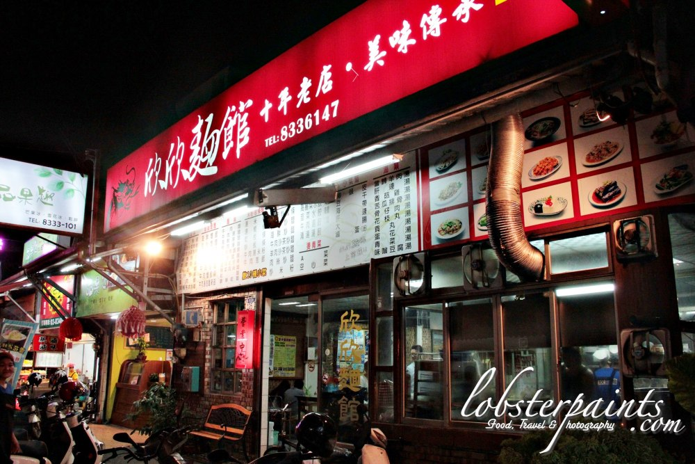 14 September 2012: Xin Xin Noodles House 欣欣麵館 | Hualien, Taiwan