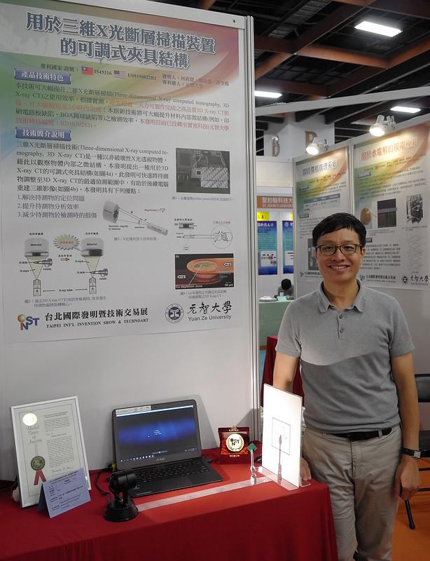 何政恩於2016台北國際發明展