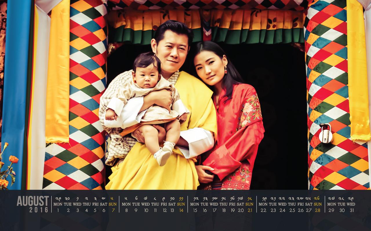 2016 - August Calendar