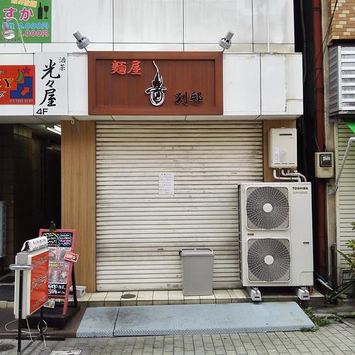 麺屋 音 別邸@北千住、休業日