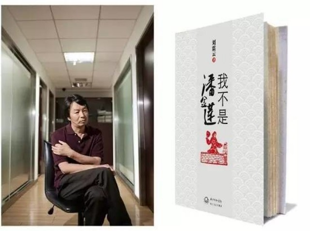 Liu Zhen yun novel