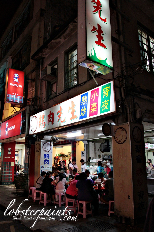 15 September 2012: Mr Goose's 鹅肉先生 | Hualien, Taiwan