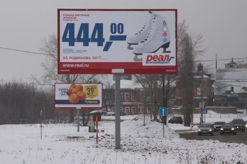 Only 444 roubles for ice skates? Why not?