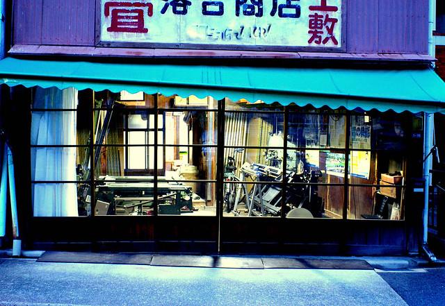 畳屋/ straw mat shop