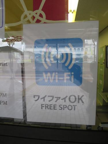 IMG_0476 岡山のWi-Fi