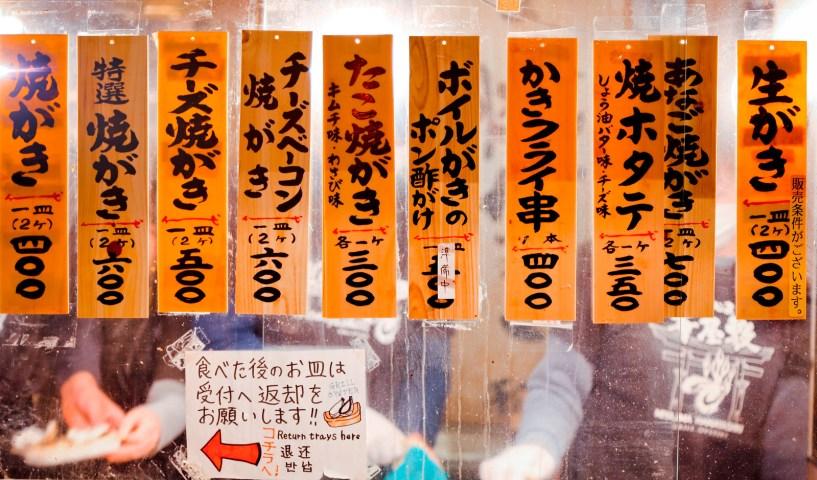 2016 宮島 Hiroshima 148