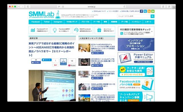 アライドアーキテクツ「SMM Lab」