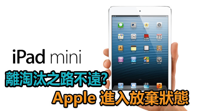 ipadmini_feature image