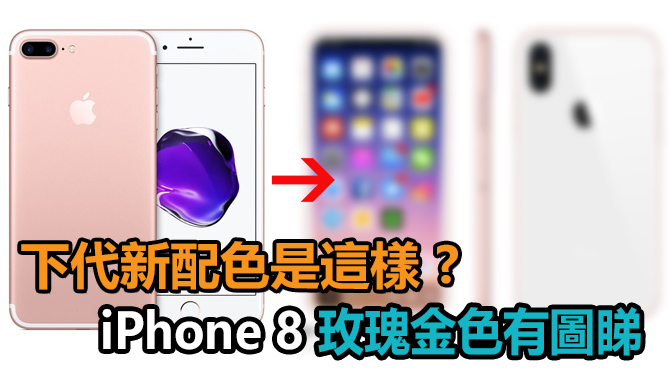 iphone8rosegold_feature image
