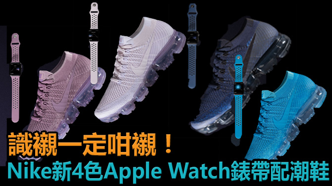 nikeapplewacth_feature image