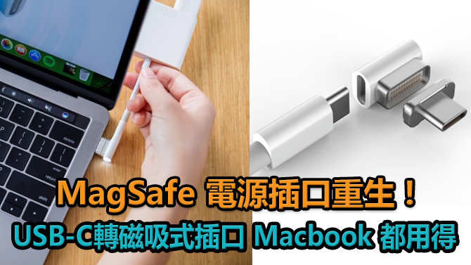 MAGSAFE_feature image
