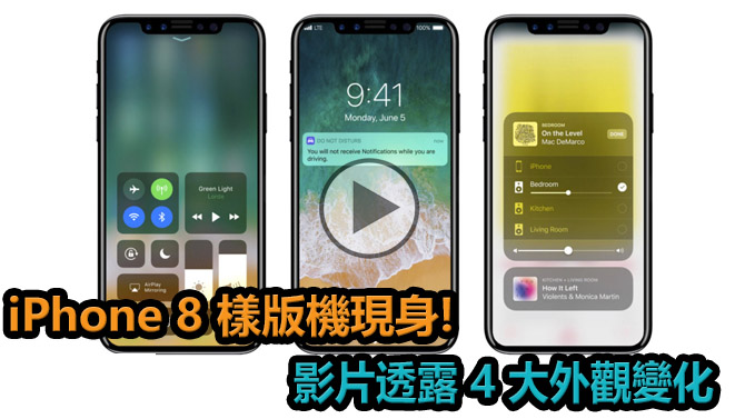 iphone8video_feature image