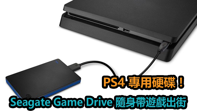 ps4gamedrive_feature image