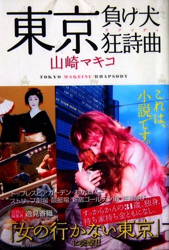 「東京負け犬狂詩曲(ラプソディ)」:山崎マキコ