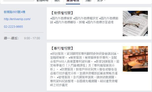 從Facebook粉絲團新功能看新趨勢2