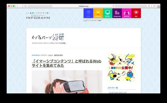 インフォバーン「インフォバーン総研」