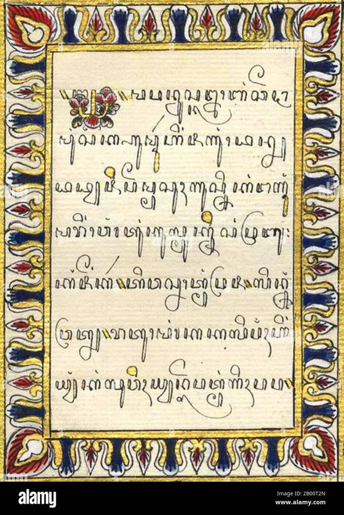 Indonesia Chronicle Of A Javanese Court In Yogyakarta 1800 1849 This Illuminated Page In Javanese Script Is From A Chronicle Of A Javanese Court In Yogyakarta Located In Central Java Yogyakarta Was One