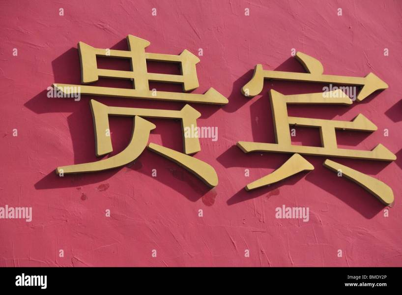Chinese letters Beijing Stock Photo  29810110   Alamy Chinese letters Beijing