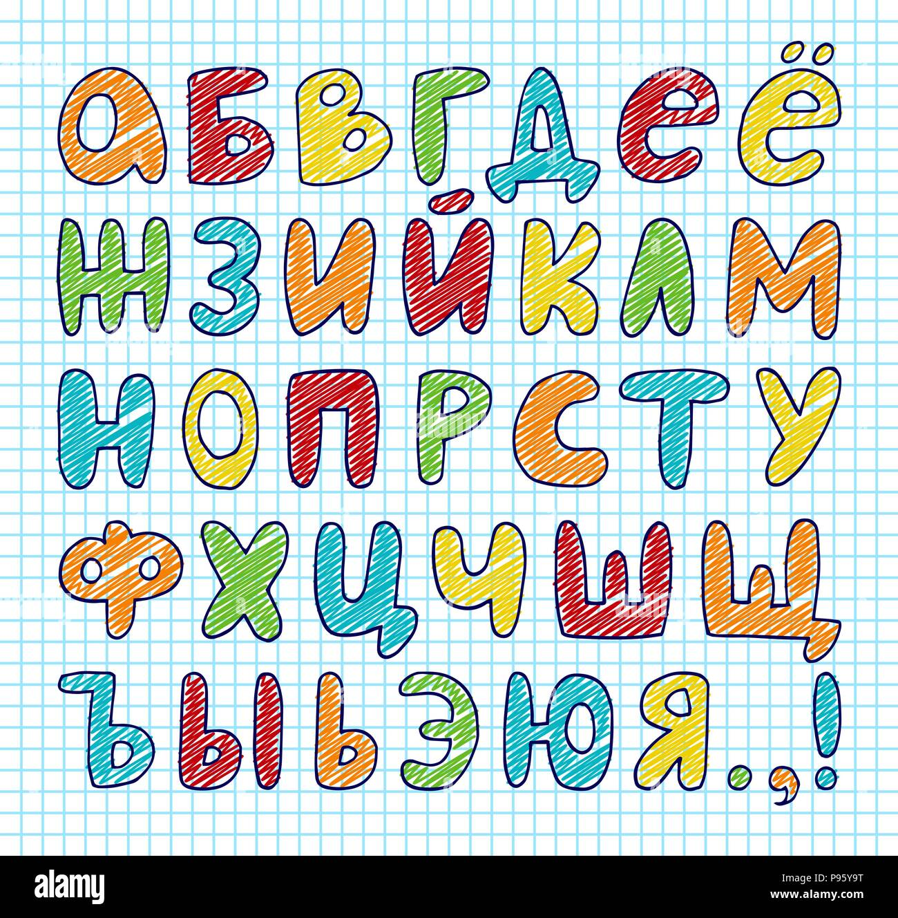 Russian Alphabet Stock Photos Amp Russian Alphabet Stock Images