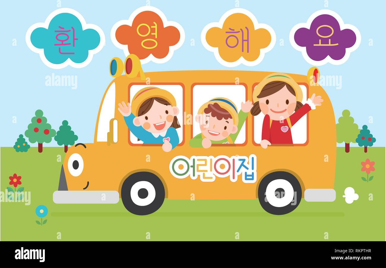 Kindergarten Stock Vector Images