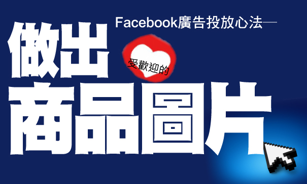Facebook廣告投放心法─做出受歡迎的商品圖片