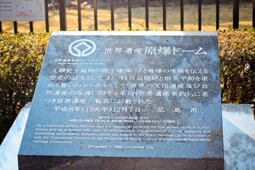 2016 廣島原爆遺址 Hiroshima 50