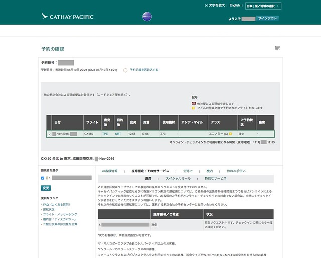 cathaypacific-manage-booking02