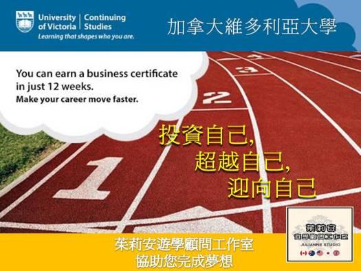 UVIC-CBA Fast Track