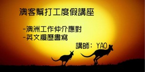 yao-300x150