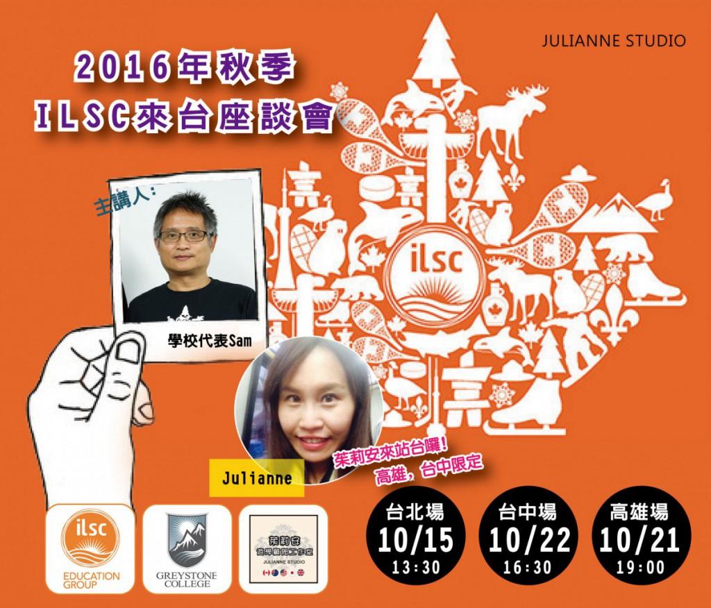 茱莉安站台-ILSC 10座談會海報