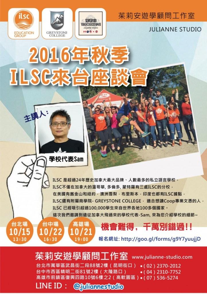 ILSC 10座談會海報