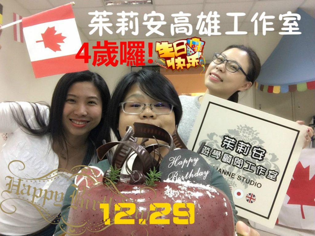 kaohsiung-birthday