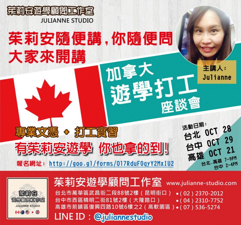 2016 10月加拿大座談會