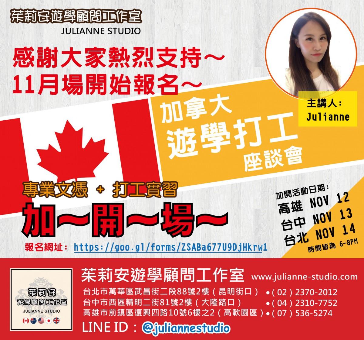 加拿大遊學打工座談會