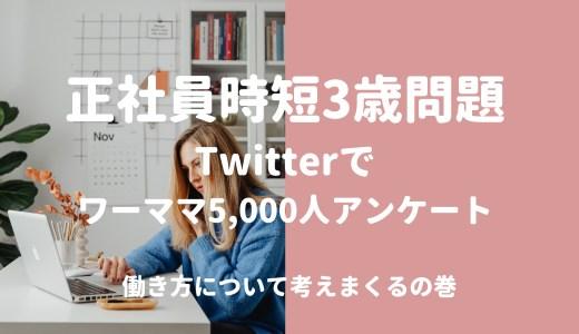 正社員3歳時短問題をTwitterでワーママ5,000人アンケート│働き方について考えまくる日々