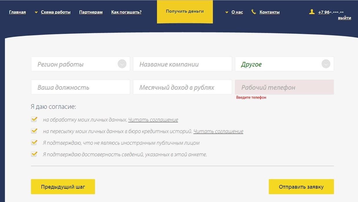 Кредит без справки о доходах онлайн на карту