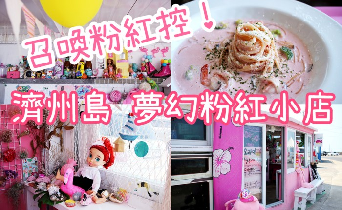 【韓國CAFE】韓國濟州夢幻海邊粉紅主題咖啡小店|吃貨伴旅 CACAMAZING | 吃貨伴旅 – U Blog 博客