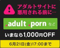 ブランド保護はお早めに!.xxx .adultなど 1,000円OFFキャンペーン実施中 6月21日(金)17:00まで