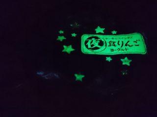 グリコ「朝食りんごヨーグルト」のパッケージは暗いところで見ると「夜食りんごヨーグルト」になる
