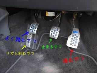 フットレストは「リズム刻むやつ」?MT車に乗ったことがない人向けの解説がシンプルすぎてわかりやすい
