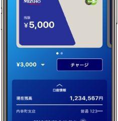 Suicaが、青い。みずほ銀行の口座やApple payからチャージできる「Mizuho Suica」が登場