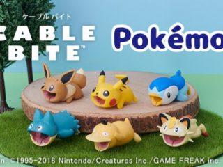 ポケモンたちがケーブルを断線から守ってくれる「CABLE BITE ポケモン」が登場!全6種からあなたが選ぶポケモンは?
