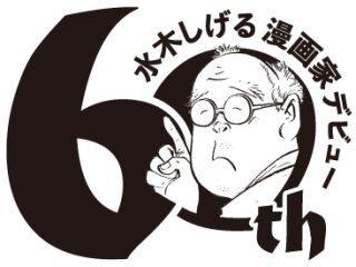 豪華すぎる…「水木しげる漫画家デビュー60周年記念フレーム切手セット」受注開始!